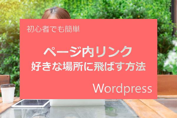 【初心者でも簡単!】ページ内リンクで好きな場所に飛ばす方法|WordPress