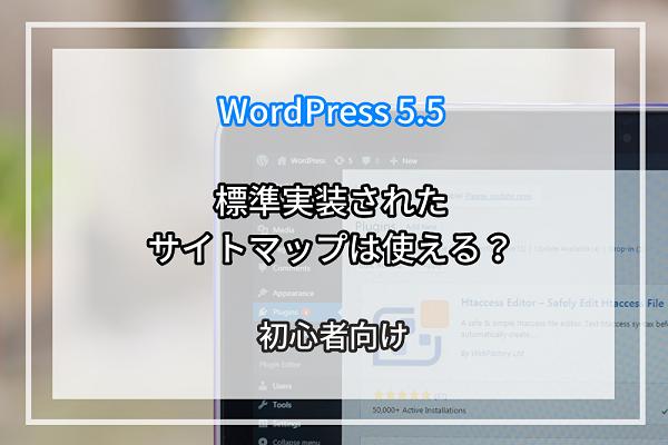 WordPress 5.5で標準実装されたサイトマップは使えるの?【初心者向け】