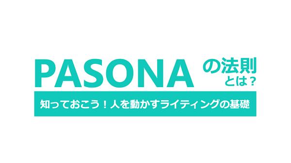 ブログのライティング技術を向上させるテンプレート【PASONAの法則】