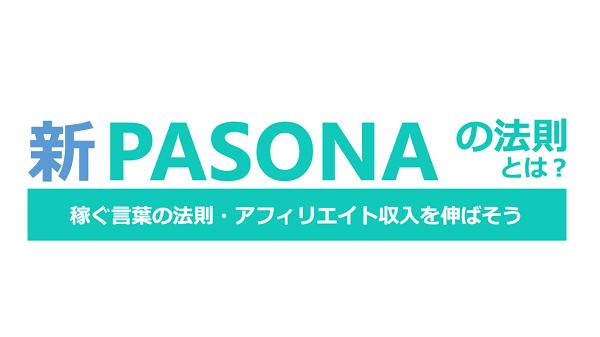 【ライティングの型】新PASONAの法則を使い共感される文章を作る