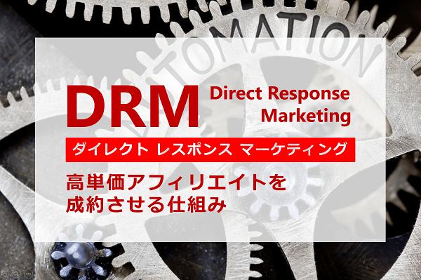【ネット副業】高単価アフィリエイトを成約させるDRMを仕組み化する方法
