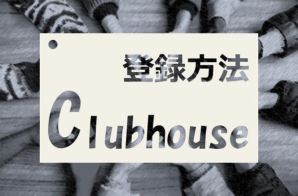 【日本語に翻訳して解説!】話題!Clubhouseアプリの登録方法