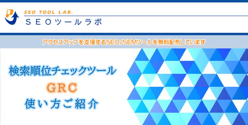 Windowsユーザーはコレ一択!検索順位チェックツールGRC使い方