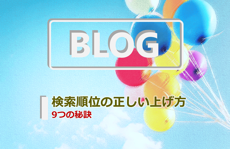 【9つの秘訣】ブログ検索順位の正しい上げ方